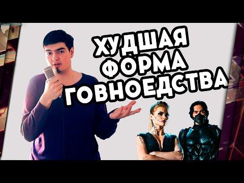 ХУДШАЯ ФОРМА ГОВНОЕДСТВА / \