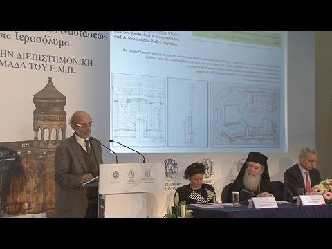 Παρουσίαση προγράμματος συντήρησης ιερού κουβουκλίου Παναγίου Τάφου Ναού Αναστάσεως  Ιεροσολύμων