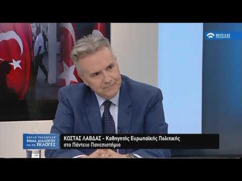 Βήμα Διαλόγου για τις Εκλογές  : Πού οδεύουν οι ευρωτουρκικές σχέσεις; (27/06/2019)