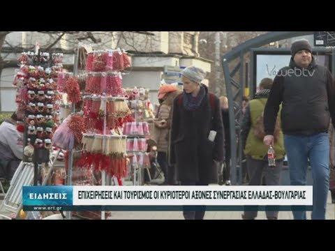 Επιχειρήσεις και τουρισμός οι κυριότεροι άξονες συνεργασίας Ελλάδας-Βουλγαρίας| 26/02/2020 | ΕΡΤ