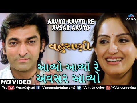 Video Aavyo Aavyo Re Avsar- Hd Video Song   Hitu Kanodiya & Mona Thiba  Vahuraani  Best Gujarati Love Song download in MP3, 3GP, MP4, WEBM, AVI, FLV January 2017
