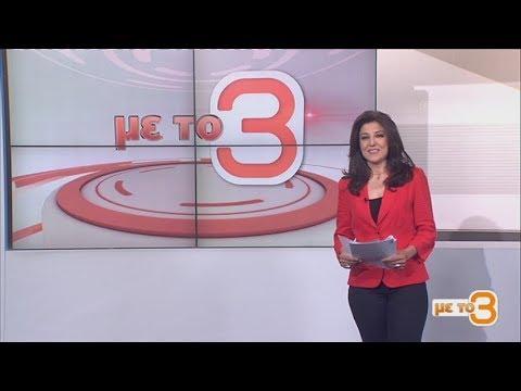 Τίτλοι Ειδήσεων ΕΡΤ3 18.00 | 27/05/2019 | ΕΡΤ