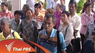 สถานีประชาชน - ทวงถามค่าเวนคืนท่าเรือแหลมฉบัง จ.ชลบุรี