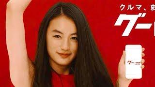 八木莉可子出演「まるごと。ダンス篇」/カー情報サイト「グーネット」CM