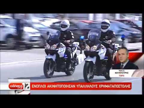 Ένοπλη ληστεία χρηματαποστολής στην Δάφνη | 04/09/2019 | ΕΡΤ