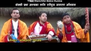 Manchhe Boksi Hunna Kahillai by Anju Pant