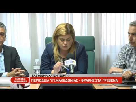 Περιοδεία Υπ. Μακεδονίας – Θράκης στα Γρεβενά | 10/05/2019 | ΕΡΤ