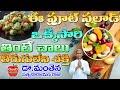 ఈ సలాడ్ వారంలో ఒక్కసారి తిన్నా మీకు తిరుగులేని శక్తి | Fruit Salad | Dr Manthena Satyanarayana Raju
