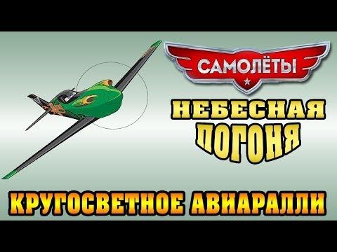 Самолеты: Небесная погоня - Проходим Кругосветное Авиаралли! #2