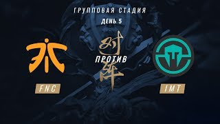 Fnatic vs IMT, game 1