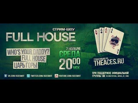 Full House с Тузами - при поддержке разработчиков!