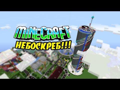 #39 Небоскреб в Minecraft!!!