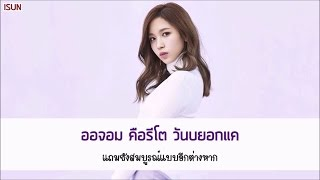 THAISUB︱TWICE - 1 To 10 ( One to Ten)