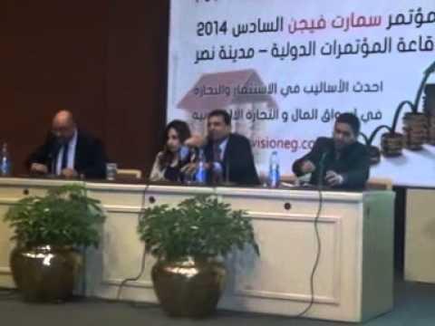 الجزء الرابع من مؤتمر سمارت فيجن السادس 2014 محاضرة هل يعيد التاريخ نفسة في البورصة المصرية