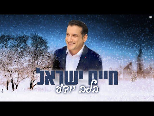 הזמר חיים ישראל - סינגל חדש - הלב יודע