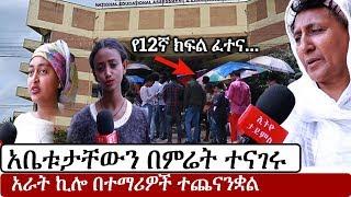Ethiopia: ተማሪዎችና ወላጆች ለአገር አቀፍ ፈተናዎች ድርጅት አቤቱታቸውን አቀረቡ | Grade 12 Exam | Addis Ababa