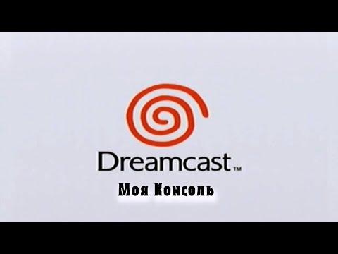 Моя Консоль - Dreamcast