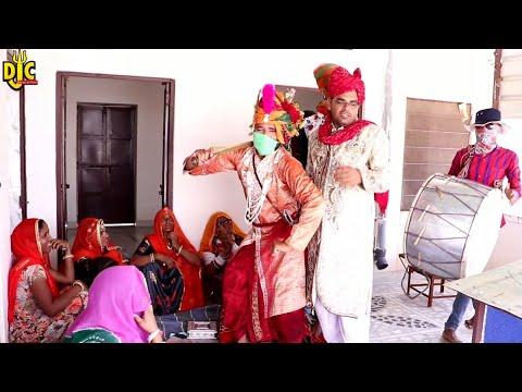अब इस नये रिति रिवाज से बींद बिनणी का शादी करना | बीयाह लॉकडाऊन का Part-1 Rajasthani vivah comedy