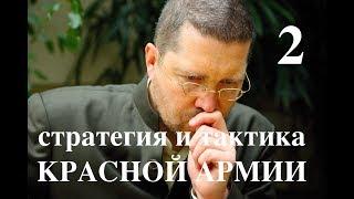 Игорь Гришин: «Стратегия и тактика Красной Армии», ч.2 — Гришин И.А. — видео