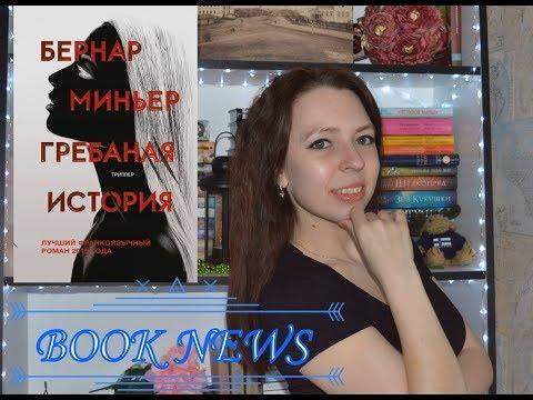 Книжные новинки.  Что почитать в апреле - DomaVideo.Ru