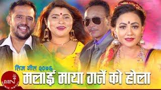 Malai Maya - Bandana Pandey & Jyoti Neupane