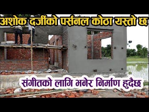 (अशोक दर्जी पर्सनल कोठा योस्तो छ । संगीतको लागि भनेर निर्माण Ashok Darji home 2018 - Duration: 3 minutes, 29 seconds.)