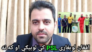ACB Refused Afghan Players To Play In PSL T20 2019 In Pashto