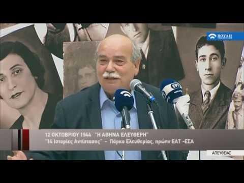 Εγκαίνια της έκθεσης (14 Ιστορίες Αντίστασης)(05/10/2018)