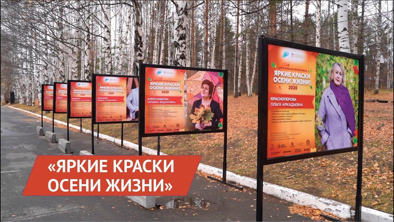 Фестиваль 55+ «Яркие краски осени жизни» в Ижевске