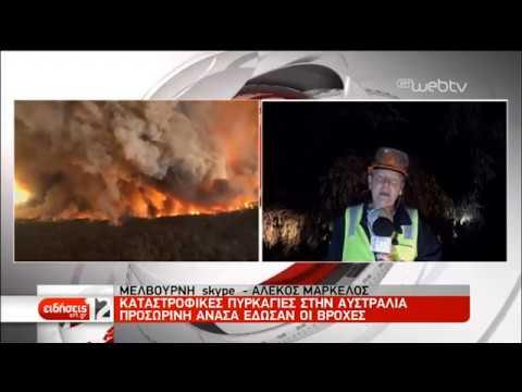Τραγωδία δίχως τέλος στην Αυστραλία-Ανυπολόγιστη η οικολογική καταστροφή | 06/01/2020 | ΕΡΤ