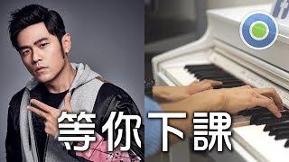 等你下課 鋼琴版 (主唱: 周杰倫 with 楊瑞代)