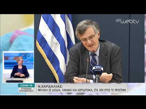 Ν. Χαρδαλιάς: «Καμία λογική να έχει έγγραφα όποιος έχει νοσήσει από τον ιό» | 08/04/2020 | ΕΡΤ