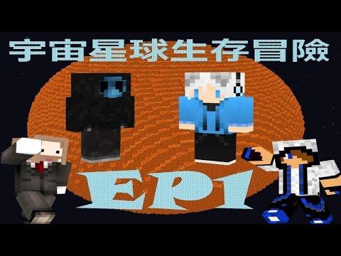 [T-RO]冷媒的多人minecraft宇宙星球生存EP.1意外的一天