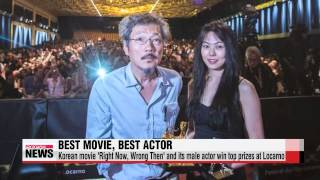 Korean movie ′Right Now, Wrong Then′ and its male actor win top prizes at Locarn