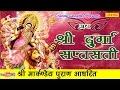 दुर्गा सप्तसती || Full Maa Durga Katha Path From मार्केण्डेय पुराण