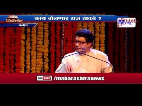Raj Thackeray Speech amravati 30 September 2014 05 PM