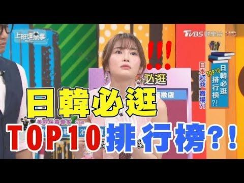 日韓必逛 TOP 10 排行榜