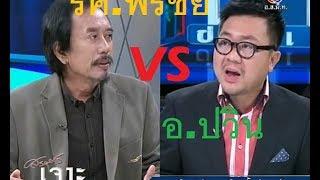Reung Den Yen Nee อ.ปวิน VS รศ.พรชัย - Thai News