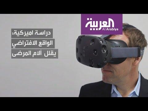 العرب اليوم - شاهد| الواقع الافتراضي يساعد في تخفيف الآلام