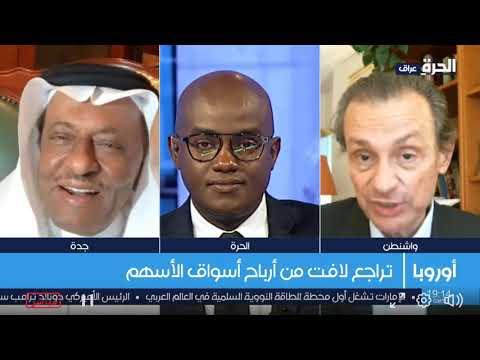 مشاركة د.محمدالصبان في اخبار قناة الحرة حول أزمة الاقتصاد العالمي في ظل جائحة كورونا