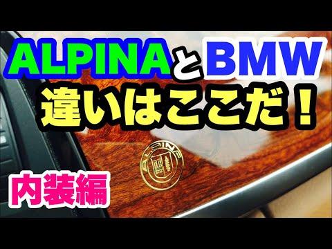 【内装編】アルピナとBMWの違いはここだ!【愛車紹介】 видео
