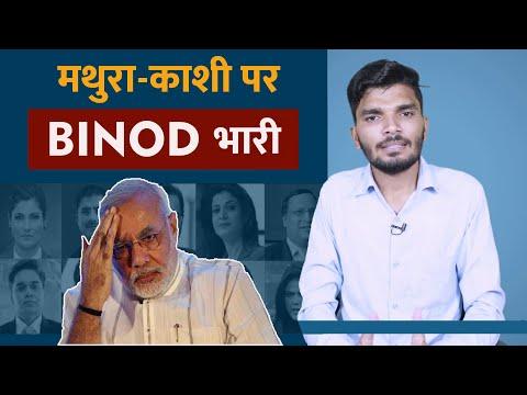 BINOD Decoding with Reference To Ram Mandir   Kumar Shyam