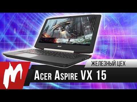 Мобильный хит? – Acer Aspire VX 15 на GTX 1050 – Железный Цех - Игромания