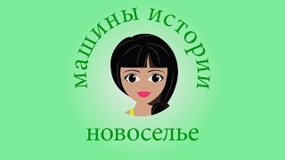 Машины истории.  Новоселье.