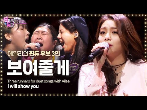 Goosebumps warning! 'Ailee - I Will Show You' 1:3 Random play match 《Fantastic Duo》판타스틱 듀오 EP05 - Thời lượng: 3:59.