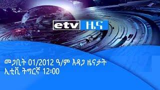መጋቢት 01/2012 ዓ/ም እዳጋ ዜናታት ኢቲቪ ትግርኛ 12፡00 etv
