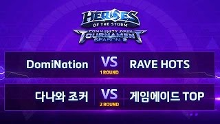 HCOT 시즌2 8강 리그 3주차 2경기