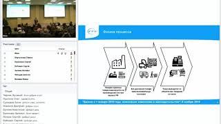 """Трансляция семинара """"Бизнес с 1 января 2019 года: важнейшие изменения в законодательстве"""""""