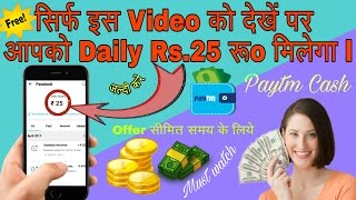 earn unlimited paytm cash. Benefito app. Refer friends and earn paytm cash daily. sing with my refer code and get 5 rupees extra welcome bonus.u can more ear...