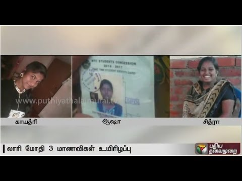 Three-college-girls-killed-as-water-lorry-runs-over-them-in-Guindy-Full-details